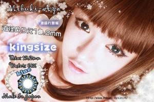 Mibuki_blue_19.2mm
