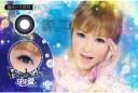 Barbie Eye Princess Softlens Blue