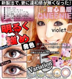softlen-queenie-violet