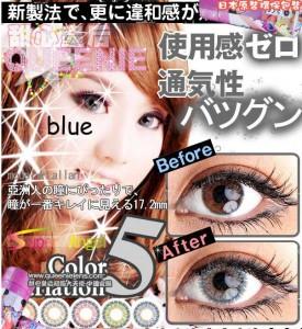 softlens-diva-queen-blue