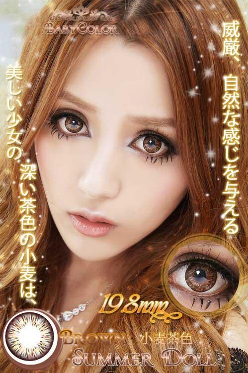 summer-doll-brown