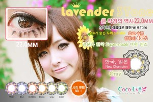 cocoeye-lavender-gray