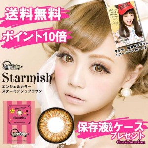 geo-softlens-starmish