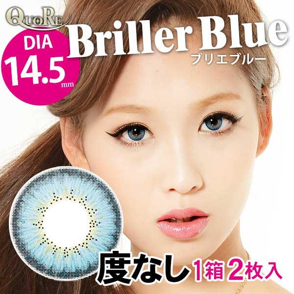eos-briller-blue